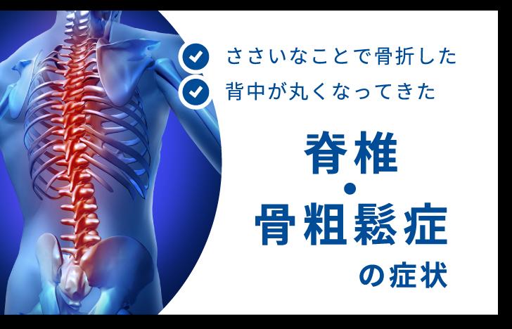 脊椎・骨粗鬆症の症状でお悩みの方